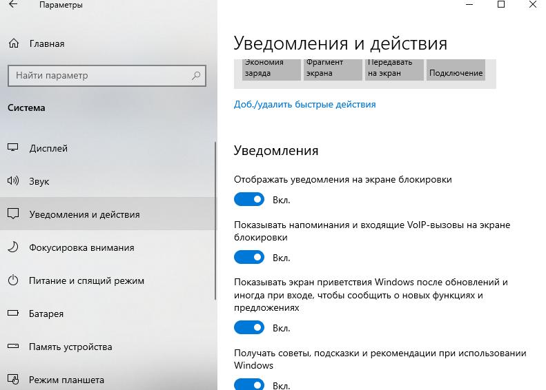 Отключаем уведомления в системе Windows 10