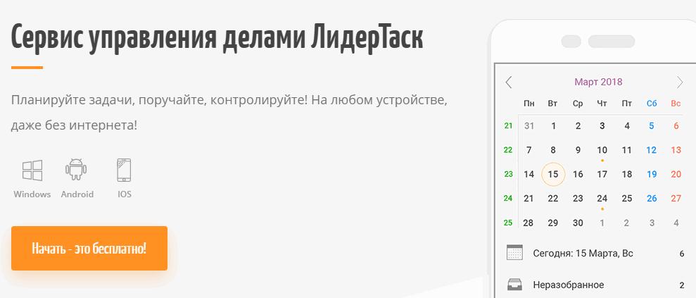 ЛидерТаск сайт